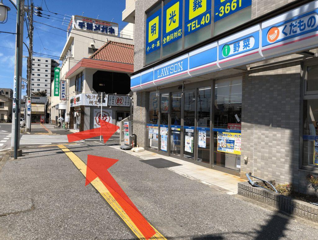 八幡宿駅からの道順