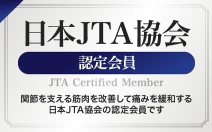 日本JTA協会の認定会員