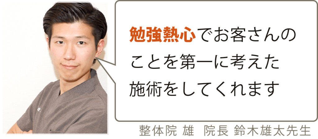 整体院 雄-YU- 院長 鈴木雄太の推薦